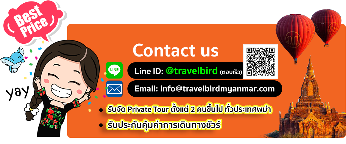 contact us for travel myanmar